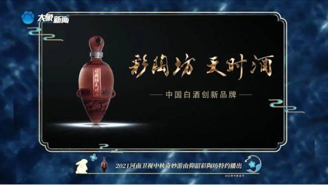 """三度携手河南卫视王牌节目,仰韶酒业打造""""彩陶坊奇妙游""""品牌宇宙!"""