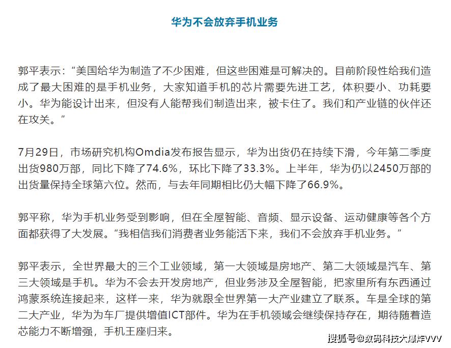 原创             华为董事长官宣!华为手机绝不放弃海外市场:继续谋求海外市场发展