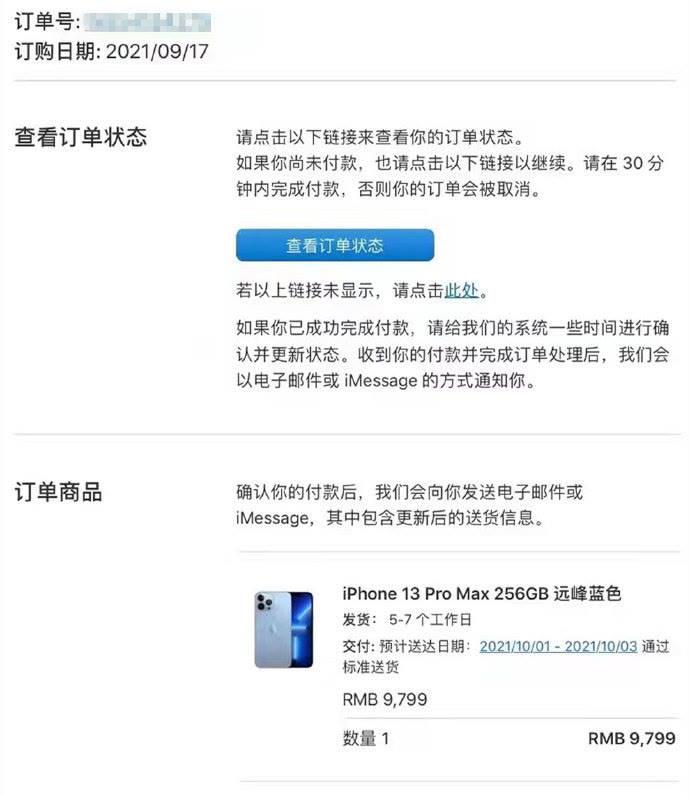 首批iPhone13已发货,屏下指纹和可折叠方案或延后推出?