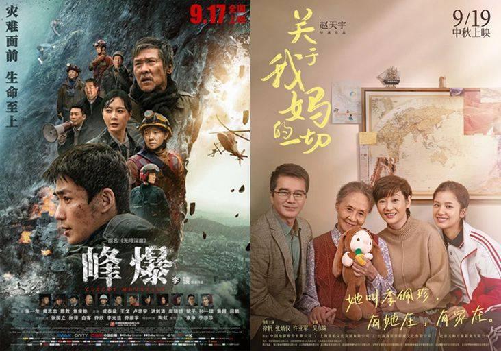 中秋档电影市朱一龙《峰爆》强势夺冠!_十月将会是影市爆发的月份