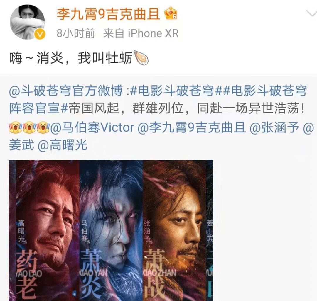 斗破势力排行_斗破真人官宣,萧炎扮演者为美籍华裔,穆力成为男三,计划出六部
