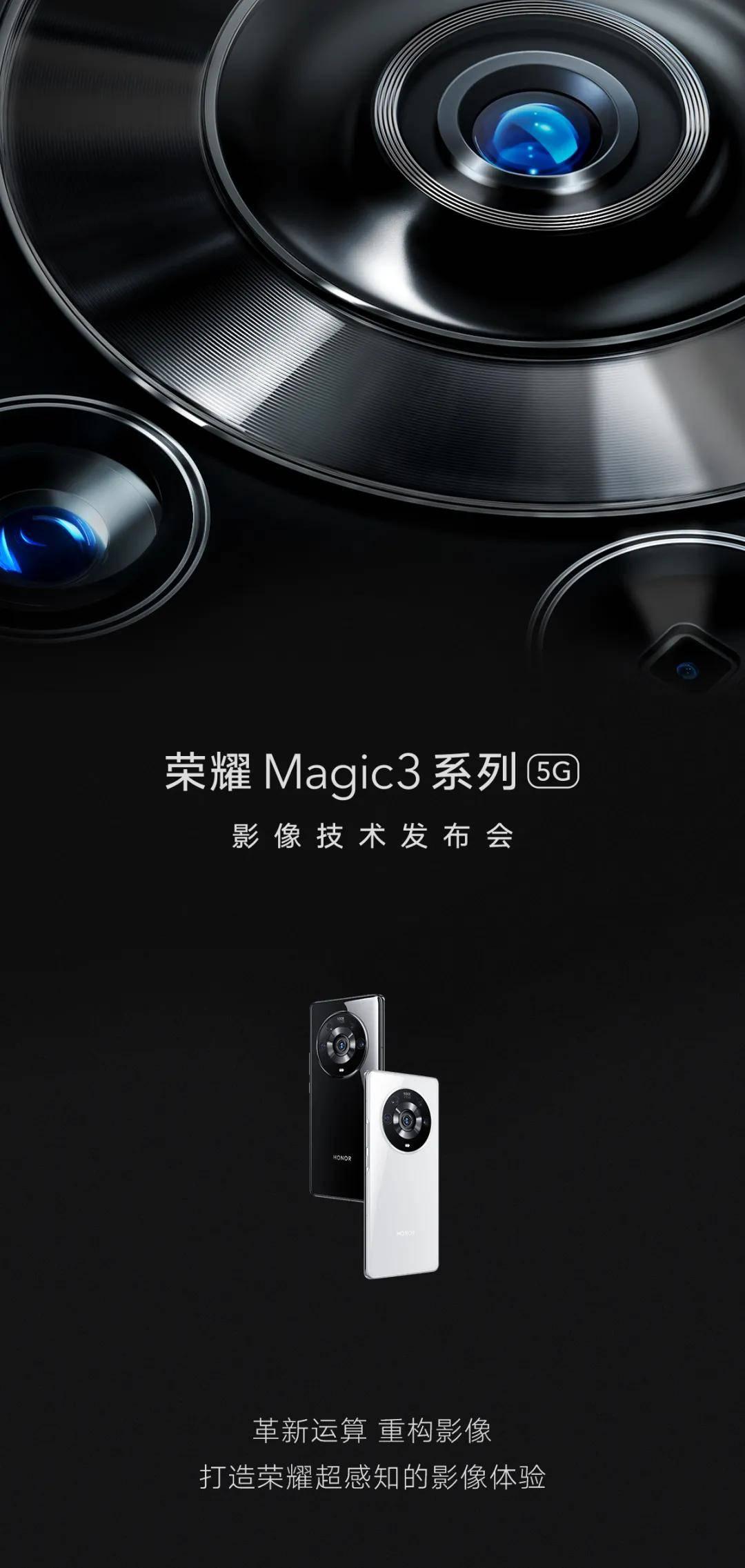 荣耀Magic3系列多主摄融合计算摄影技术,全新发布