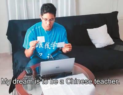 佛得角青年龙勇生的梦想是成为一名中文老师。图为他在线上教授中文。