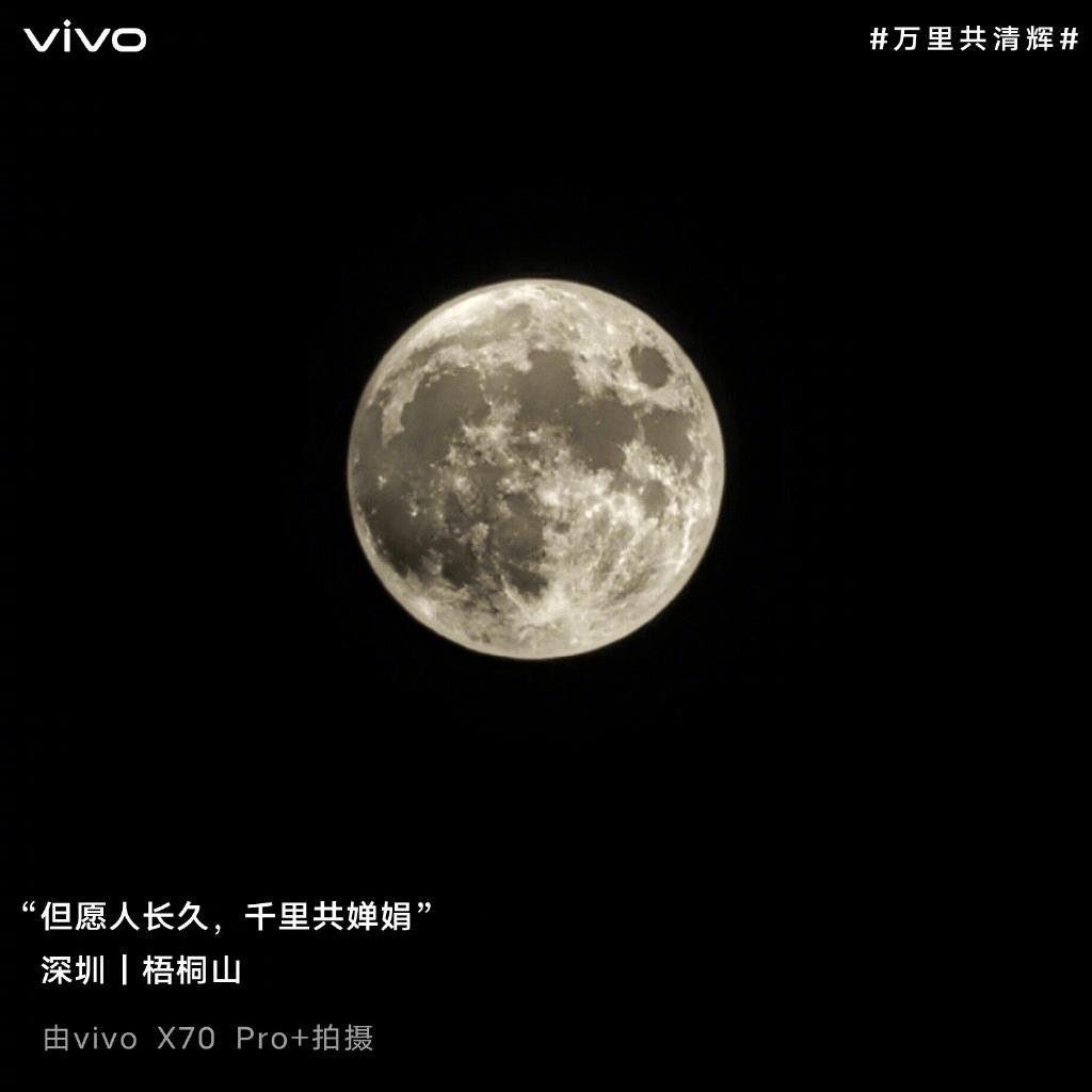 vivo X70系列用户直呼有意思,中秋拍月亮的快乐你体验到了么