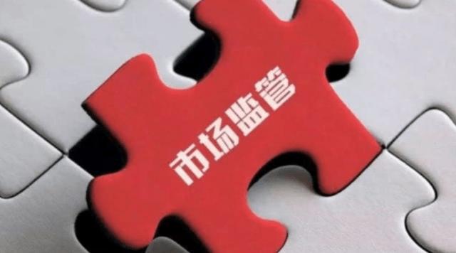 直销行业再获政策支持:多地市场监督管理部门献言建策