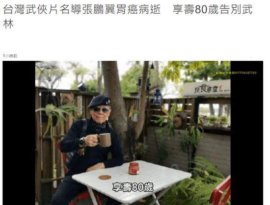 导演张鹏翼因胃癌去世 合作过的大咖数不胜数