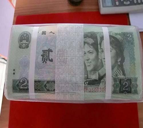 1990版2元人民币最新收藏价格