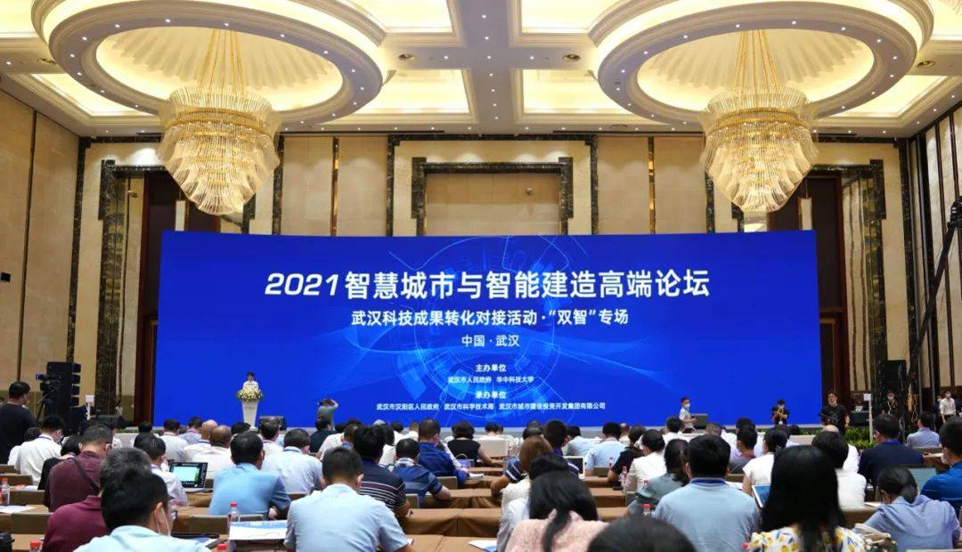"&;quot;双智""论坛在汉阳隆重举行,11个科技成果转化项目落户汉阳"