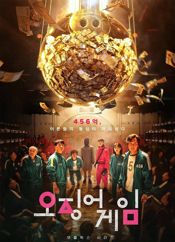 韩剧《鱿鱼游戏》全球排名第一,剧情紧张刺激,网友:太过瘾了!