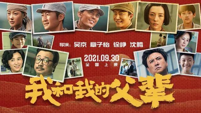 《我和我的父辈》几个单元 吴京的《乘风》组率先播出