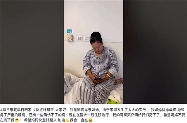 网红泡泡龙去世后,母亲忧虑成疾正住院治疗,心脏骤停差点病故