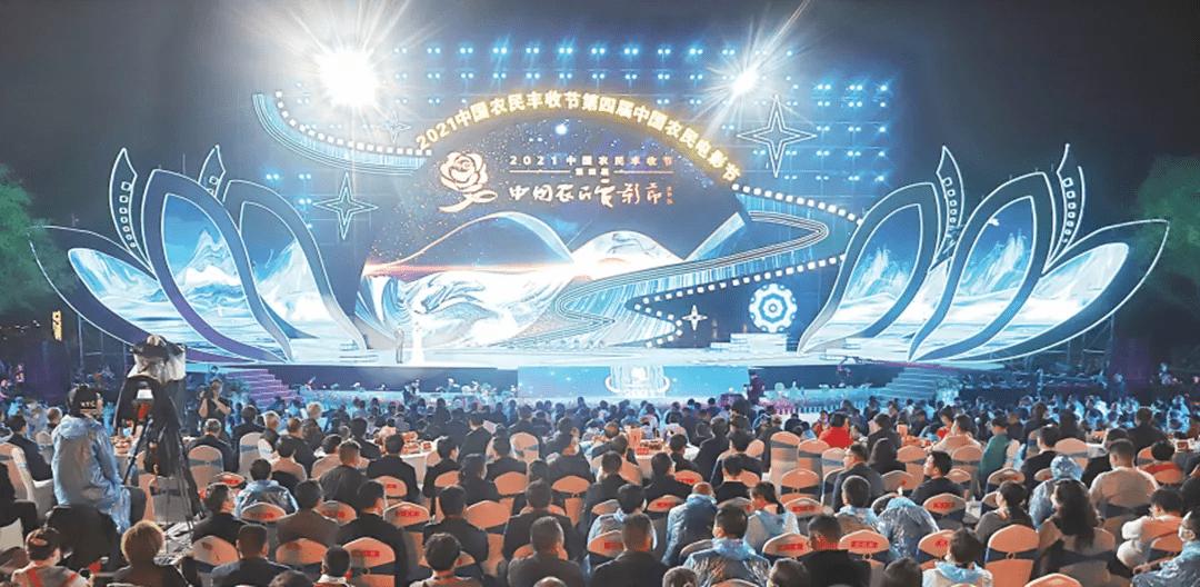 2021中国农民丰收节第四届中国农民电影节在淅川县开幕