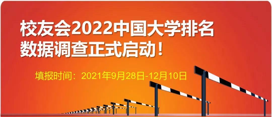 重磅:2022校友会中国大学排名数据调查正式启动! (图1)