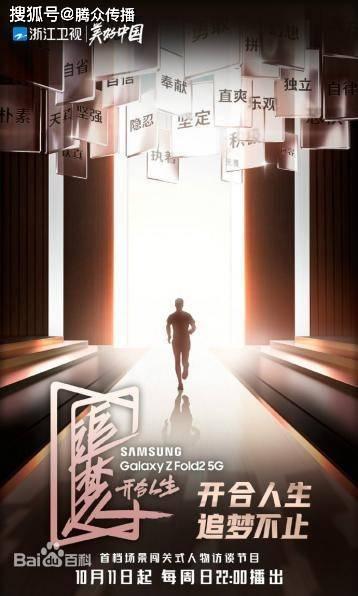 浙江卫视综艺节目广告怎么做?浙江卫视《追梦人之开合人生》广告价格