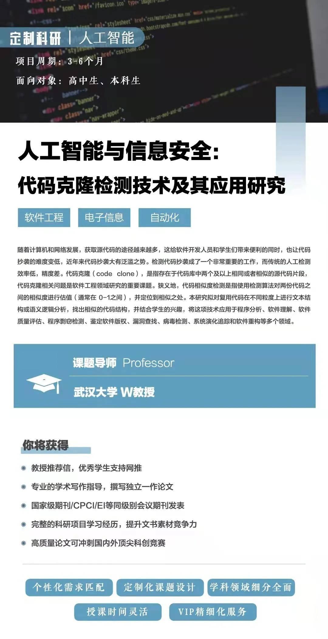 BGPLUS國內科研|武漢大學|人工智能與信息安全:代