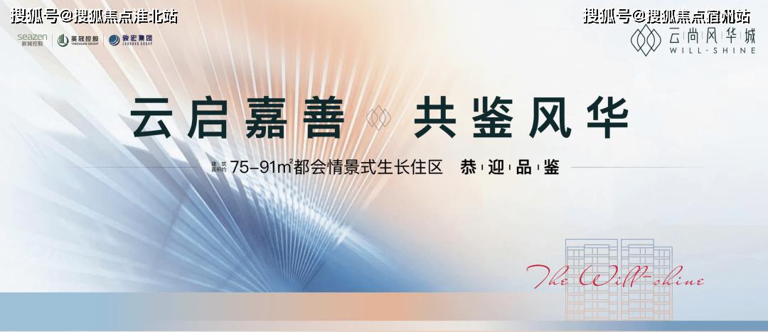2021嘉善云尚风华城——嘉善一跃升级成为长三角生态绿色一体化发展示范区