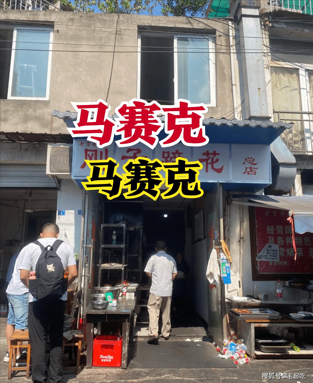 """重庆""""变味""""的网红蹄花,寡淡无味、价格贵、环境糟糕,让人失望"""