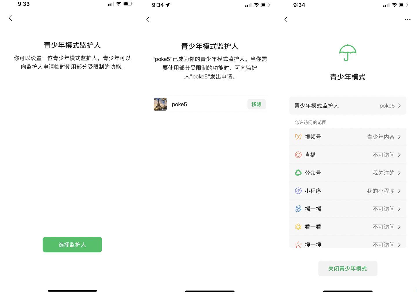 """微信发布新版本:青少年模式上线""""监护人授权""""功能gwk"""