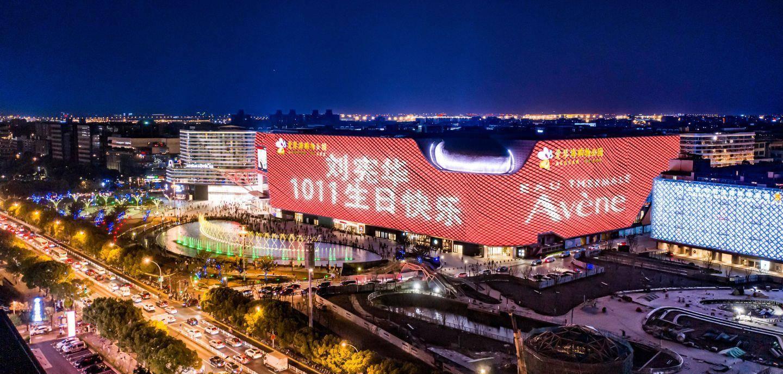 好暖心!《这街4》刘宪华生日,品牌线下地标广告送祝福!赞:好看!