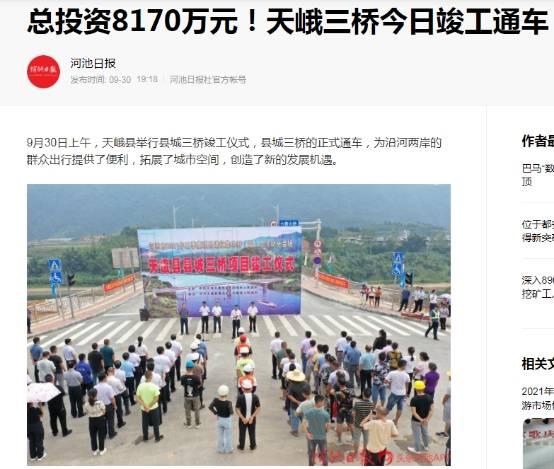 网友怨声载桥!广西天峨县城三桥通车一日即封闭