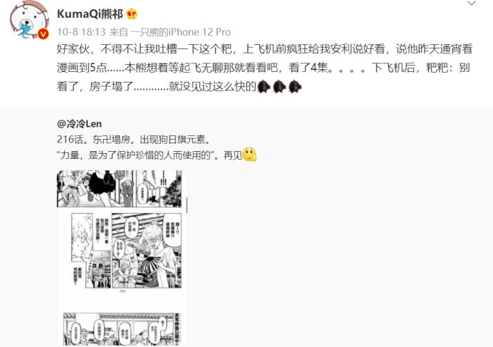 图片[4]-中国第一男装Coser熊祁塌房?不当言论引发漫粉攻击,本人已报警-妖次元