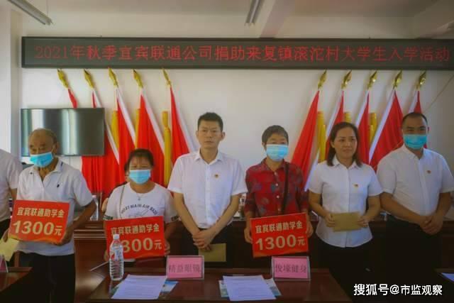 """高县滚沱村:4名大学生家庭领到""""入学助学金"""""""