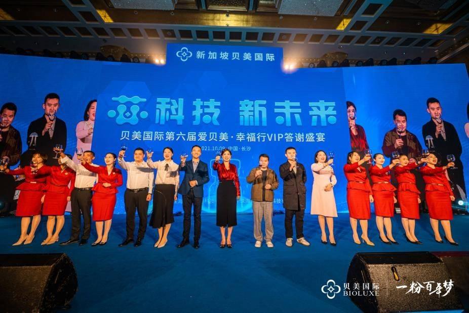 芯科技·新未来丨贝美国际第六届VIP盛典完美落幕