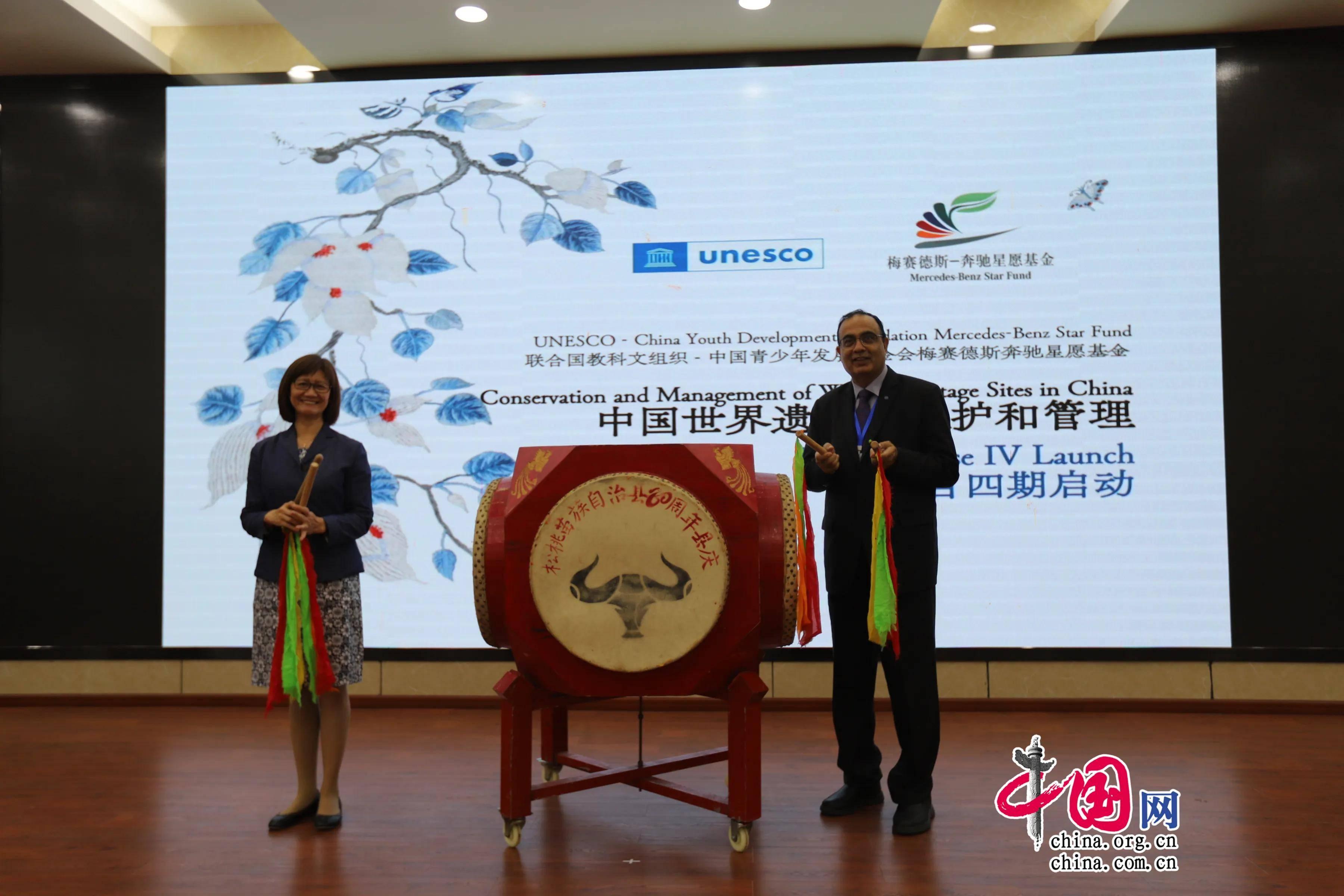 《中国世界遗产地保护与管理》可持续生计项目第三期成果发布