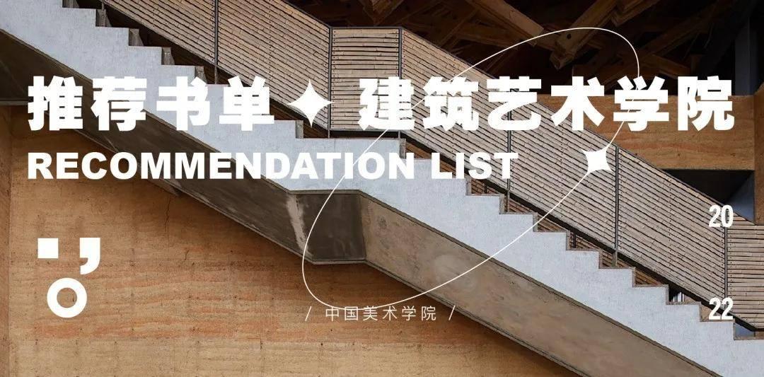 艺战推荐 | 中国美术学院考研建筑艺术学院参考书单