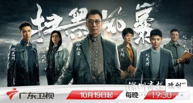 《扫黑风暴》登陆广东卫视,孙红雷、张艺兴二搭扫黑除恶