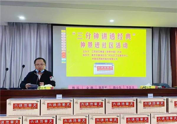 """""""三分钟讲透经典""""走进江苏石门坎社区科普中医养生_活动"""