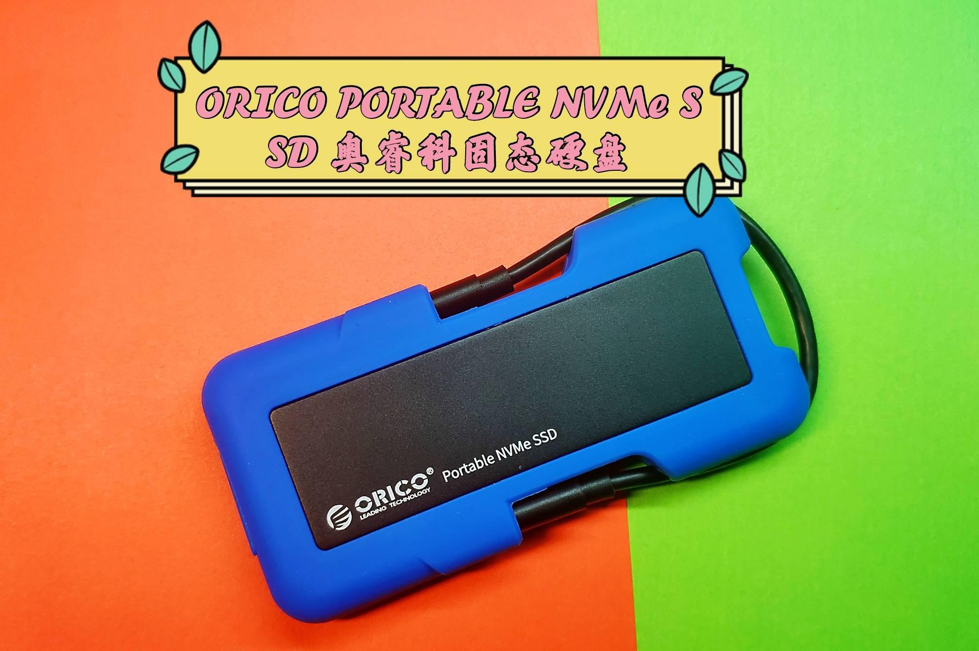 高颜值、高性能—奥睿科SV100 256G NVME移动固态硬盘