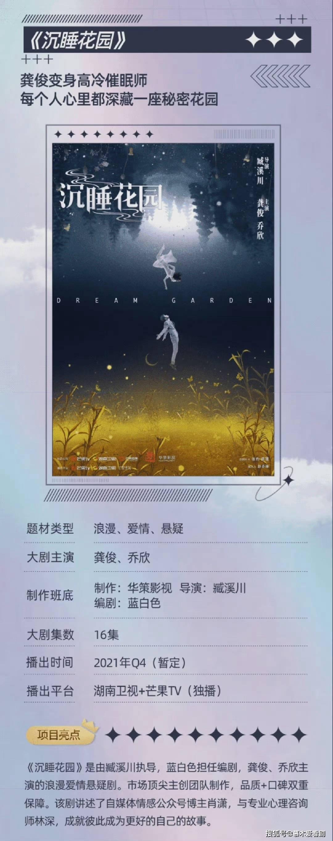 《沉睡花园》即将播出,龚俊乔欣的浪漫cp,你期待这部剧吗?