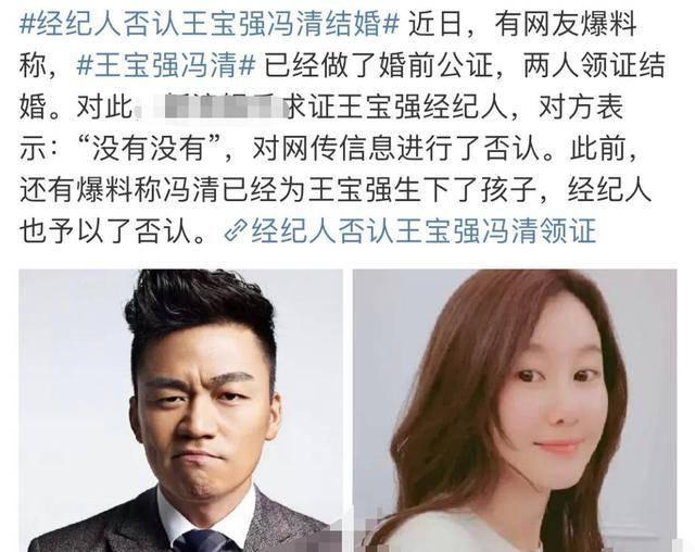 王宝强被曝已和冯清领证结婚,连孩子也生了?经纪人忙否认:没有