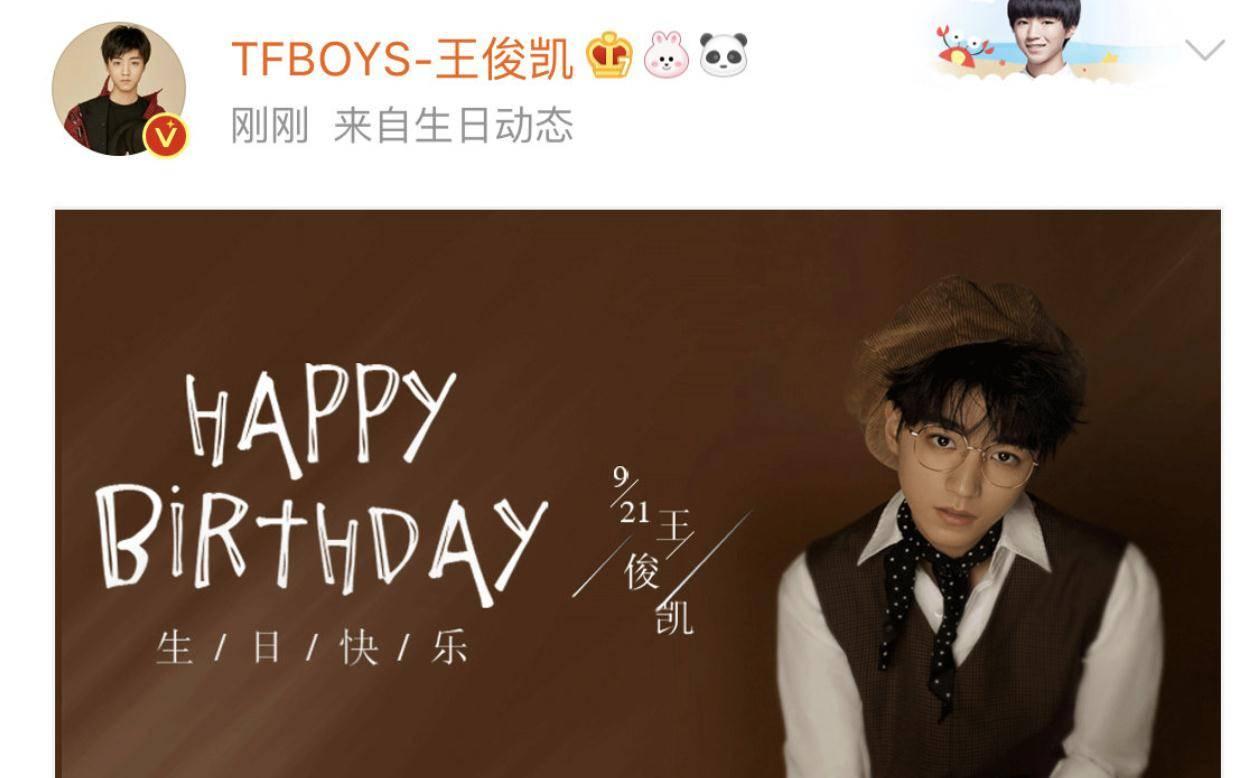 王俊凯20岁生日,王源和易烊千玺分别给他P图,配字太生动形象了
