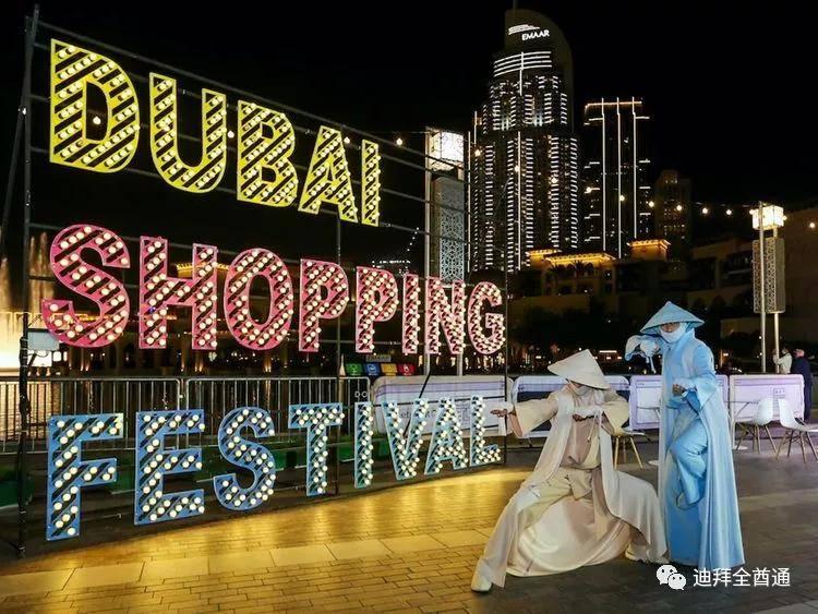 第27届迪拜购物节(DSF)将于12月15日开幕ᥧ