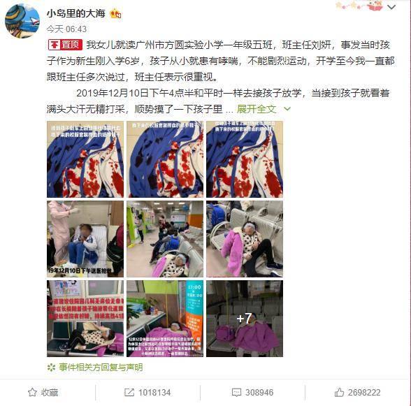 广州一小学生被体罚到吐血?最新进展:警方已介入