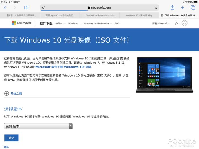 教你从微软官网下载新版Win10原版镜像的照片 - 4