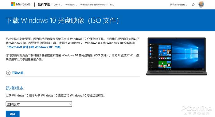 教你从微软官网下载新版Win10原版镜像的照片 - 8