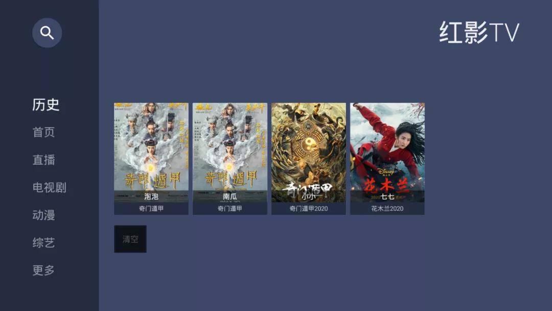 红影TV安卓手机电视盒子均可安装,高清片源无广告