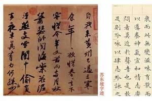 他的字並不漂亮,卻是北宋書法家之首!