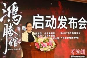 紅色功夫粵劇《鴻勝館》啟動 將於7月下旬首演