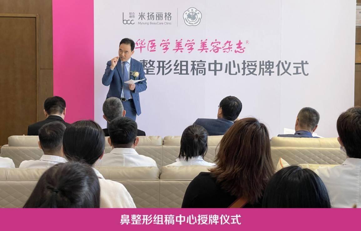 《中华医学美学美容杂志》鼻整形组稿中心授牌仪式在京举行