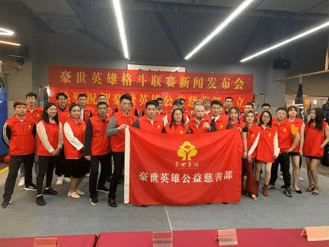 驰誉杭州的豪世英雄搏击俱乐部正式成立公益慈善部