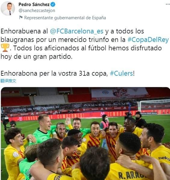 有排面!西班牙首相发推 祝贺巴萨夺得国王杯冠军