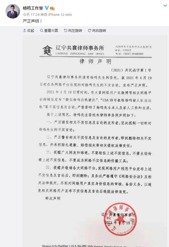 杨鸣工作室发布声明 否认出轨呼吁不要轻信不实言论