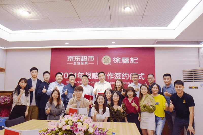 京东超市与徐福记达成战略合作 打造新锐品牌加强C2M产品共创