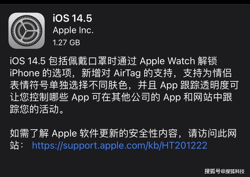 iOS14.5正式发布:隐私新规上线,戴口罩可用手表解锁iPhone