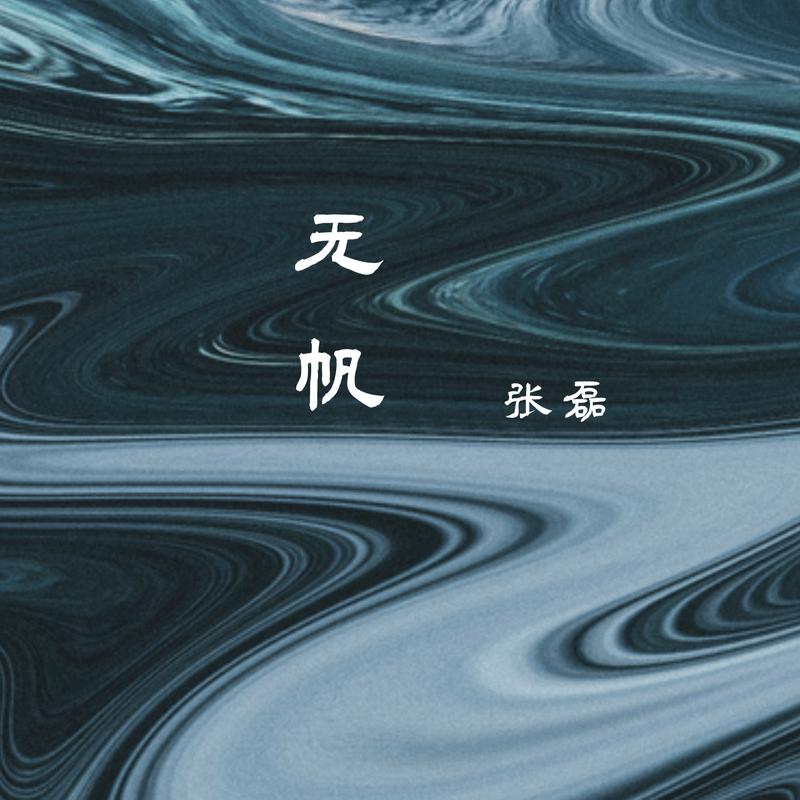 张磊新专辑主打《无帆》上线 讲述爱情回忆里的无奈与执着