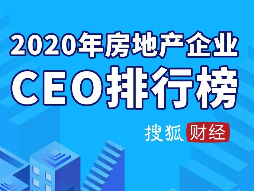 [搜狐财经2020年TOP30房企CEO排行榜:万科祝九胜列第二,中梁黄春雷倒数第一]